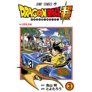 ドラゴンボール超 (3) 電子書籍版 / 漫画:とよたろう 原作:鳥山明|ebookjapan