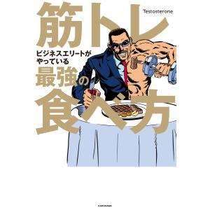 筋トレビジネスエリートがやっている最強の食べ方 電子書籍版 / 著者:Testosterone|ebookjapan