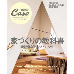 Casa BRUTUS特別編集 家づくりの教科書 電子書籍版 / カーサブルータス編集部