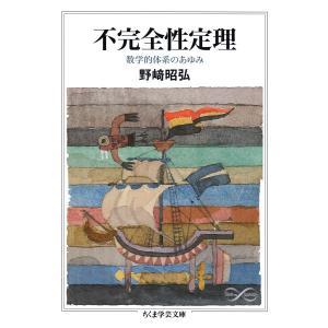 不完全性定理 ──数学的体系のあゆみ 電子書籍版 / 野崎昭弘|ebookjapan