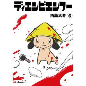ディエンビエンフー (6) 電子書籍版 / 西島大介 ebookjapan