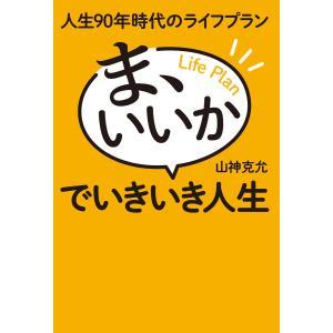 人生90年時代のライフプラン ま、いいかでいきいき人生 電子書籍版 / 著:山神克允