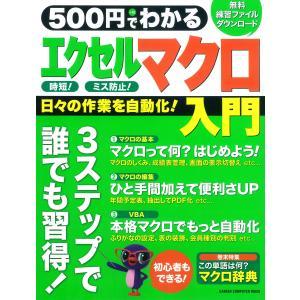 500円でわかる エクセルマクロ入門 電子書籍版 / 学研パブリッシング|ebookjapan
