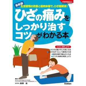 ひざの痛みをしっかり治すコツがわかる本 電子書籍版 / 黒澤 尚|ebookjapan
