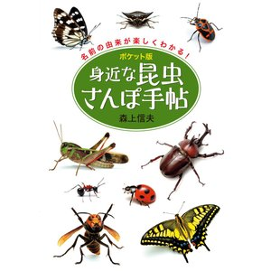 ポケット版 身近な昆虫さんぽ手帖 電子書籍版 / 森上信夫