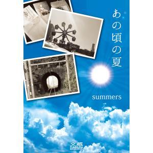 【初回50%OFFクーポン】あの頃の夏 電子書籍版 / summers|ebookjapan