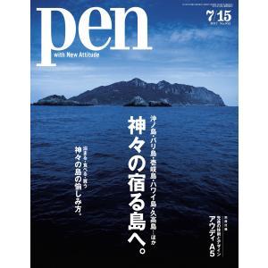 Pen編集部 出版社:CCCメディアハウス ページ数:147 提供開始日:2017/07/03 タグ...