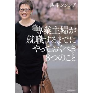 専業主婦が就職するまでにやっておくべき8つのこと 電子書籍版 / 著者:薄井シンシア|ebookjapan