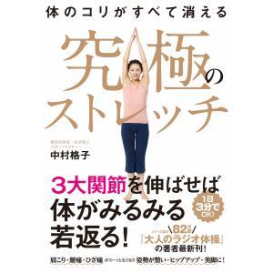 【初回50%OFFクーポン】体のコリがすべて消える 究極のストレッチ 電子書籍版 / 著:中村格子|ebookjapan