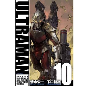 ULTRAMAN (10) 電子書籍版 / 清水栄一 下口智裕 (C)円谷プロ|ebookjapan