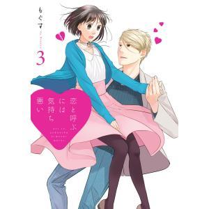 恋と呼ぶには気持ち悪い (3)【イラスト特典付】 電子書籍版 / もぐす|ebookjapan