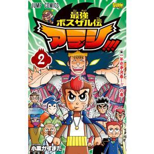 【初回50%OFFクーポン】最強ボスザル伝 アラシ!!! (2) 電子書籍版 / 小栗かずまた ebookjapan