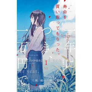 寿命を買い取ってもらった。一年につき、一万円で。 (1) 電子書籍版