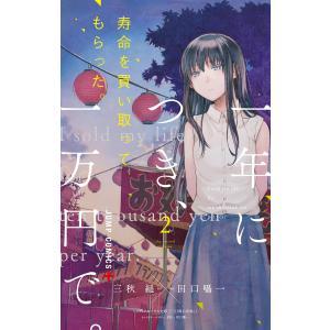 寿命を買い取ってもらった。一年につき、一万円で。 (2) 電子書籍版