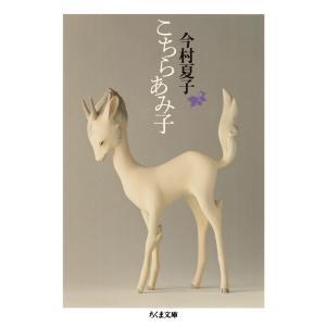こちらあみ子 電子書籍版 / 今村夏子 ebookjapan