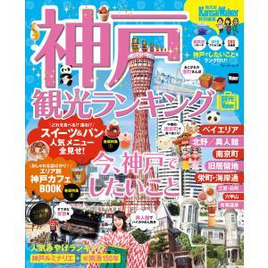 【初回50%OFFクーポン】神戸観光ランキング 電子書籍版 / 編:KansaiWalker編集部 ebookjapan