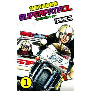 特別交通機動隊 スーパーパトロール (1) 電子書籍版 / 次原隆二|ebookjapan