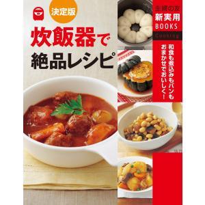 決定版 炊飯器で絶品レシピ 電子書籍版 / 主婦の友社:編 ebookjapan