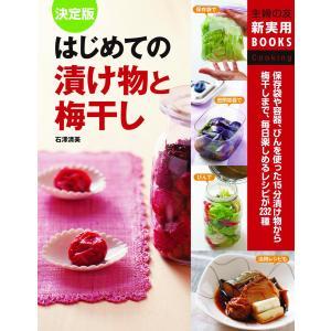決定版 はじめての漬け物と梅干し 電子書籍版 / 石澤 清美