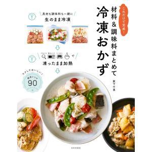 材料&調味料まとめて冷凍おかず 電子書籍版 / 著:阪下千恵|ebookjapan