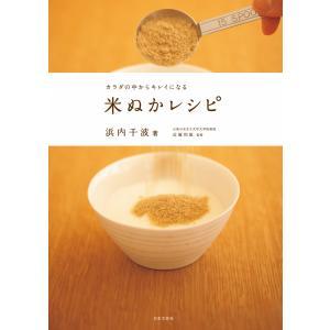 カラダの中からキレイになる 米ぬかレシピ 電子書籍版 / 著:浜内千波 監修:近藤和雄