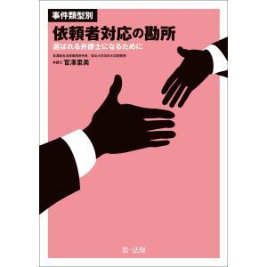 事件類型別・依頼者対応の勘所 〜選ばれる弁護士になるために〜 電子書籍版 / 著者:官澤 里美