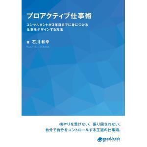 プロアクティブ仕事術 電子書籍版 / 石川和幸|ebookjapan