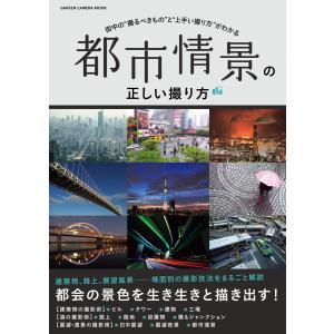 都市情景の正しい撮り方 電子書籍版 / CAPA&デジキャパ!編集部|ebookjapan