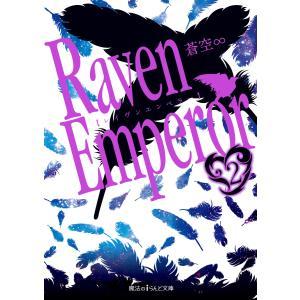 Raven Emperor(2) 電子書籍版 / 著者:蒼空∞|ebookjapan