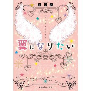 翼になりたい 電子書籍版 / 著者:まりあ|ebookjapan