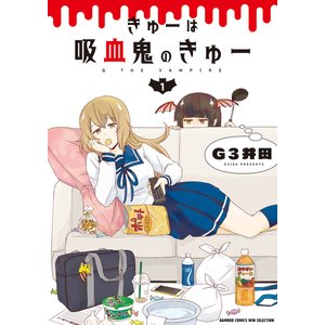 きゅーは吸血鬼のきゅー 1 電子書籍版 / 著:G3井田|ebookjapan