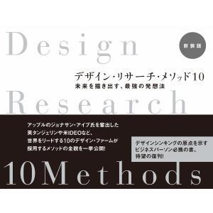 デザイン・リサーチ・メソッド10 新装版 未来を描き出す、最強の発想法 電子書籍版 / 編:日経デザイン|ebookjapan