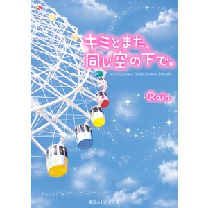 キミとまた、同じ空の下で。【電子特別版】 電子書籍版 / 著者:Rain|ebookjapan