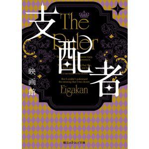 支配者[上] 電子書籍版 / 著者:映画館|ebookjapan