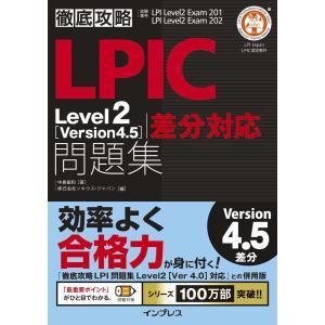 【初回50%OFFクーポン】徹底攻略LPIC Level2 問題集[Version 4.5]差分対応 電子書籍版 / 中島能和 ebookjapan