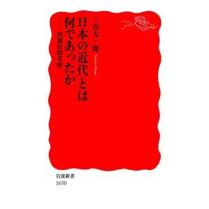 日本の近代とは何であったか-問題史的考察 電子書籍版 / 三谷太一郎著
