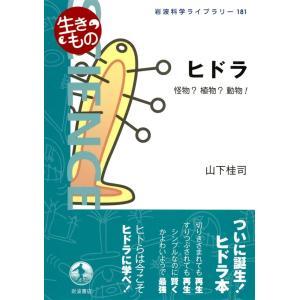 ヒドラ-怪物?植物?動物! 電子書籍版 / 山下桂司著|ebookjapan