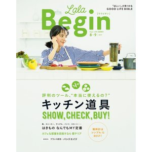 LaLa Begin 8・9 2017 電子書籍版 / LaLa Begin編集部|ebookjapan