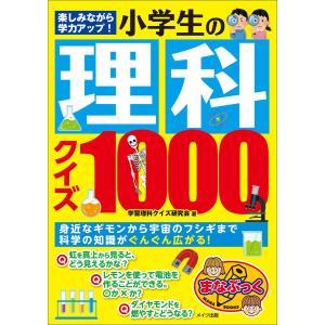 楽しみながら学力アップ! 小学生の理科クイズ1000 電子書籍版 / 学習理科クイズ研究会|ebookjapan