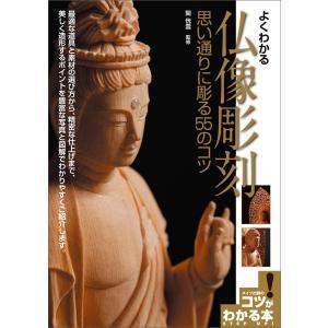 よくわかる 仏像彫刻 思い通りに彫る55のコツ 電子書籍版 / 関コウ雲