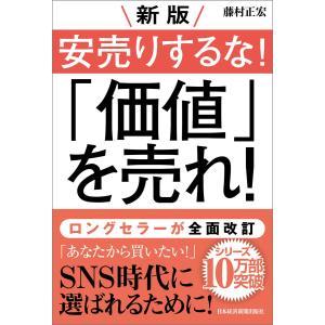 新版 安売りするな! 「価値」を売れ! 電子書籍版 / 著:藤村正宏|ebookjapan