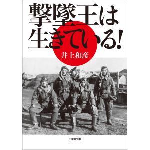 撃墜王は生きている! 電子書籍版 / 井上和彦|ebookjapan