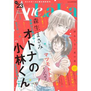 AneLaLa Vol.23 電子書籍版 / LaLa編集部|ebookjapan