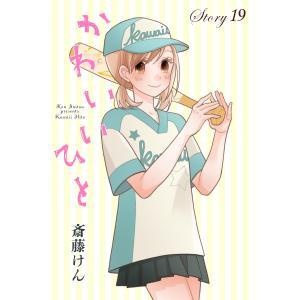 AneLaLa かわいいひと story19 電子書籍版 / 斎藤けん|ebookjapan