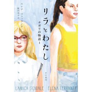 リラとわたし ナポリの物語1 電子書籍版 / エレナ・フェッランテ/飯田 亮介