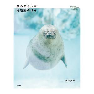 【初回50%OFFクーポン】ひろがるうみ 海遊館のほん 電子書籍版 / 濱田英明/海遊館