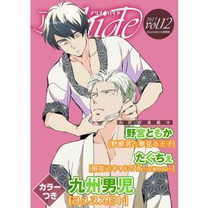 アクアhide Vol.12 電子書籍版 / 野宮ともか/九州男児/たぐちぇ|ebookjapan