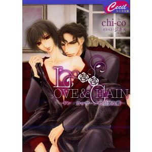 LOVE & CHAIN 〜ドン・カッサーノの甘美な檻〜 電子書籍版 / chi-co/ジキル ebookjapan