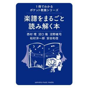【初回50%OFFクーポン】1冊でわかるポケット教養シリーズ 楽譜をまるごと読み解く本 電子書籍版|ebookjapan