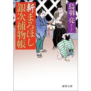 新まろほし銀次捕物帳 電子書籍版 / 著:鳥羽亮|ebookjapan
